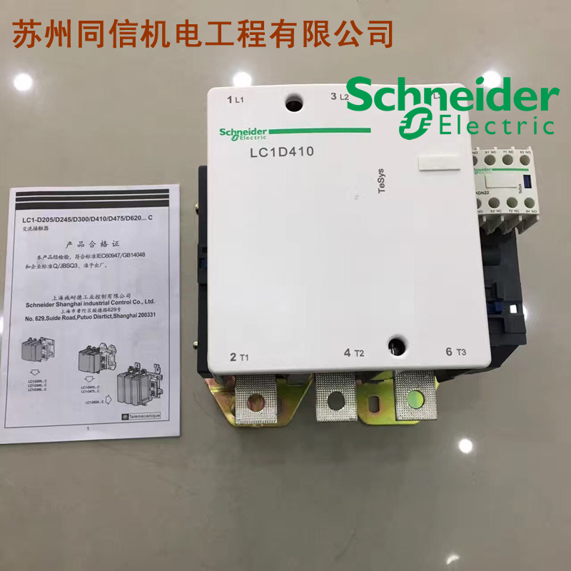 LC1D80M7C 交流接触器