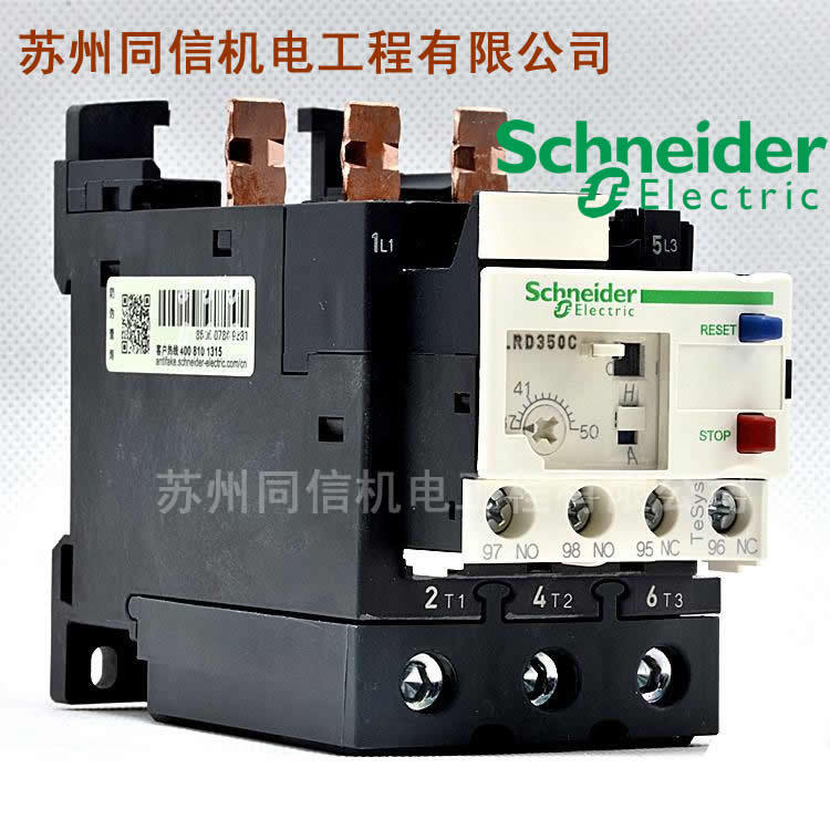 熱繼電器 LR-D350C