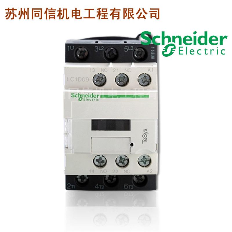 三極接觸器LC1D09M7C